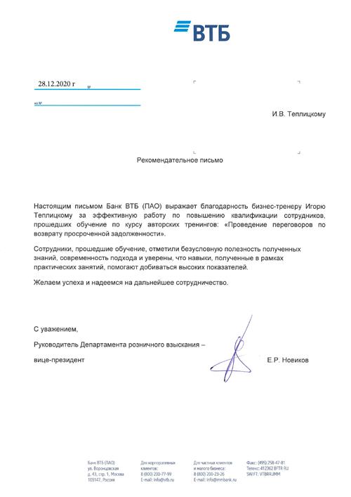 Рекомендация-ВТБ